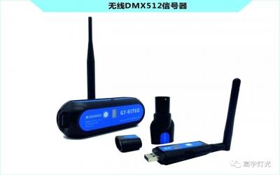 新型DMX512无线收发器